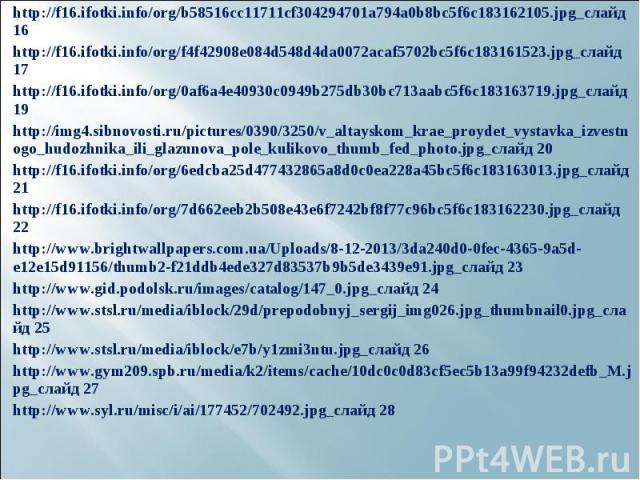 http://f16.ifotki.info/org/b58516cc11711cf304294701a794a0b8bc5f6c183162105.jpg_слайд 16 http://f16.ifotki.info/org/b58516cc11711cf304294701a794a0b8bc5f6c183162105.jpg_слайд 16 http://f16.ifotki.info/org/f4f42908e084d548d4da0072acaf5702bc5f6c18316152…