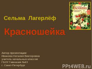 Сельма Лагерлёф Красношейка