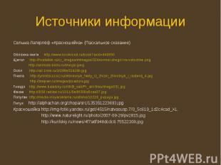 Источники информации Сельма Лагерлёф «Красношейка» (Пасхальное сказание) Обложка