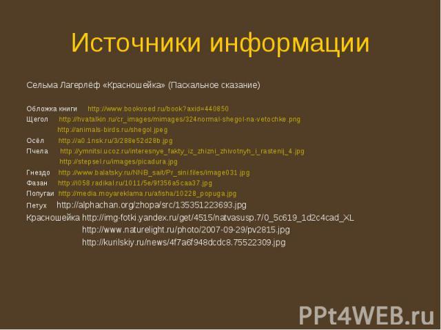 Источники информации Сельма Лагерлёф «Красношейка» (Пасхальное сказание) Обложка книги http://www.bookvoed.ru/book?axid=440850 Щегол http://hvatalkin.ru/cr_images/mimages/324normal-shegol-na-vetochke.png http://animals-birds.ru/shegol.jpeg Осёл http…