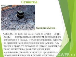 Сунни ты (от араб. أهل السنة Ахль ас-Су нна — люди сунны) — последователи наибол