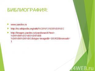 www.yandex.ru www.yandex.ru http://ru.wikipedia.org/wiki/%C8%F1%EB%E0%EC http://