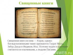 Священная книга ислама — Коран, однако боговдохновенными также признаются Таурат