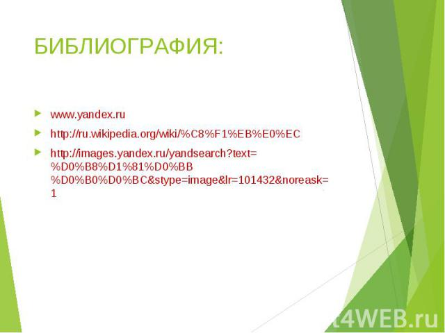 www.yandex.ru www.yandex.ru http://ru.wikipedia.org/wiki/%C8%F1%EB%E0%EC http://images.yandex.ru/yandsearch?text=%D0%B8%D1%81%D0%BB%D0%B0%D0%BC&stype=image&lr=101432&noreask=1