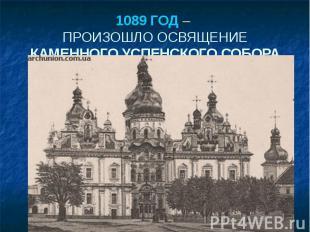 1089 ГОД – ПРОИЗОШЛО ОСВЯЩЕНИЕ КАМЕННОГО УСПЕНСКОГО СОБОРА