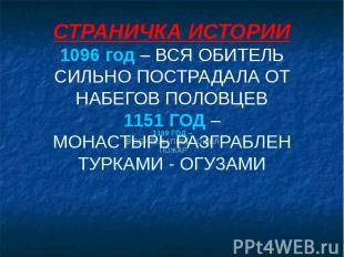 СТРАНИЧКА ИСТОРИИ 1096 год – ВСЯ ОБИТЕЛЬ СИЛЬНО ПОСТРАДАЛА ОТ НАБЕГОВ ПОЛОВЦЕВ 1