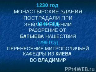 1230 год МОНАСТЫРСКИЕ ЗДАНИЯ ПОСТРАДАЛИ ПРИ ЗЕМЛЕТРЯСЕНИИ 1240 ГОД РАЗОРЕНИЕ ОТ