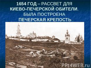 1654 ГОД – РАССВЕТ ДЛЯ КИЕВО-ПЕЧЕРСКОЙ ОБИТЕЛИ. БЫЛА ПОСТРОЕНА ПЕЧЕРСКАЯ КРЕПОСТ