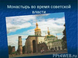 Монастырь во время советской власти