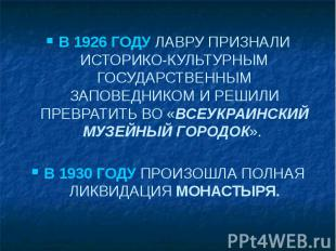 В 1926 ГОДУ ЛАВРУ ПРИЗНАЛИ ИСТОРИКО-КУЛЬТУРНЫМ ГОСУДАРСТВЕННЫМ ЗАПОВЕДНИКОМ И РЕ