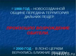 1988 ГОД – НОВОСОЗДАННОЙ ОБЩИНЕ ПЕРЕДАНА ТЕРРИТОРИЯ ДАЛЬНИХ ПЕЩЕР. ПРОИЗОШЛО ВОЗ