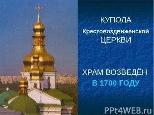 КУПОЛА Крестовоздвиженской ЦЕРКВИ ХРАМ ВОЗВЕДЁН В 1700 ГОДУ