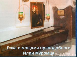 Рака с мощами преподобного Илии Муромца