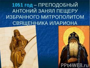 1051 год – ПРЕПОДОБНЫЙ АНТОНИЙ ЗАНЯЛ ПЕЩЕРУ ИЗБРАННОГО МИТРОПОЛИТОМ СВЯЩЕННИКА И