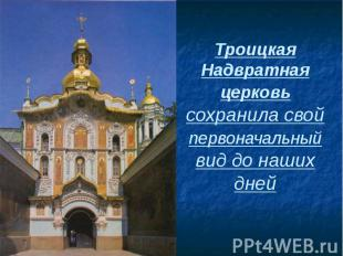 Троицкая Надвратная церковь сохранила свой первоначальный вид до наших дней