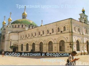 Собор Антония и Феодосия Печерских