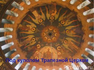 Под куполом Трапезной Церкви