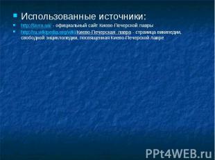Использованные источники: Использованные источники: http://lavra.ua/ - официальн