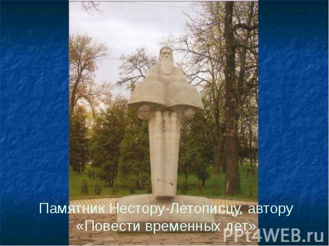 Памятник Нестору-Летописцу, автору «Повести временных лет»