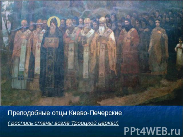 Преподобные отцы Киево-Печерские ( роспись стены возле Троицкой церкви)