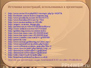 http://www.sector10.ru/phpBB2/viewtopic.php?p=44207& http://www.sector10.ru/