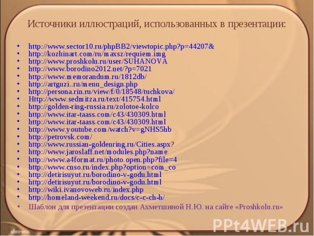 http://www.sector10.ru/phpBB2/viewtopic.php?p=44207& http://www.sector10.ru/phpBB2/viewtopic.php?p=44207& http://kozhinart.com/ru/maxsz/requiem.img http://www.proshkolu.ru/user/SUHANOVA http://www.borodino2012.net/?p=7021 http://www.memorand…