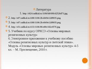 Литература 1. http://i024.radikal.ru/1106/b8/69fc62526d73.jpg Литература 1. http