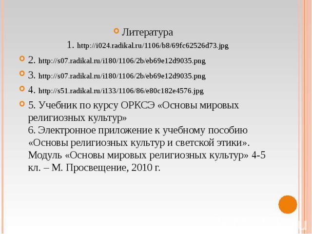 Литература 1. http://i024.radikal.ru/1106/b8/69fc62526d73.jpg Литература 1. http://i024.radikal.ru/1106/b8/69fc62526d73.jpg 2. http://s07.radikal.ru/i180/1106/2b/eb69e12d9035.png 3. http://s07.radikal.ru/i180/1106/2b/eb69e12d9035.png 4. http://s51.r…