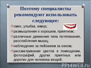 смех, улыбка, юмор; смех, улыбка, юмор; размышления о хорошем, приятном; различн