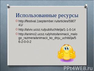 http://festival.1september.ru/articles/590741/ http://festival.1september.ru/art