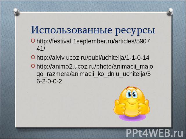http://festival.1september.ru/articles/590741/ http://festival.1september.ru/articles/590741/ http://alviv.ucoz.ru/publ/uchitelja/1-1-0-14 http://animo2.ucoz.ru/photo/animacii_malogo_razmera/animacii_ko_dnju_uchitelja/56-2-0-0-2