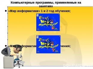 Компьютерные программы, применяемые на занятиях «Мир информатики» 1 и 2 год обуч
