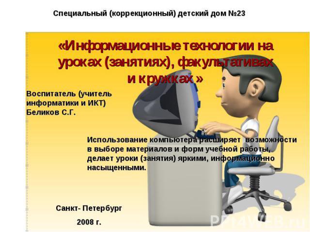 «Информационные технологии на уроках (занятиях), факультативах и кружках »