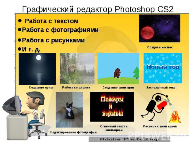 Графический редактор Photoshop CS2 Работа с текстом