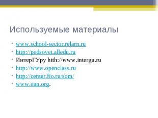 www.school-sector.relarn.ru www.school-sector.relarn.ru http://pedsovet.alledu.r