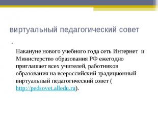 Накануне нового учебного года сеть Интернет и Министерство образования РФ ежегод