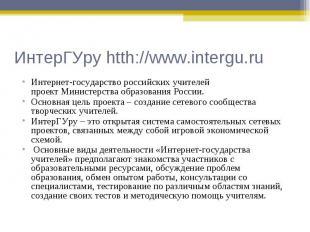Интернет-государство российских учителей проект Министерства образования России.