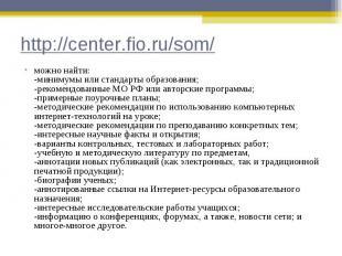 можно найти: -минимумы или стандарты образования; -рекомендованные МО РФ или авт