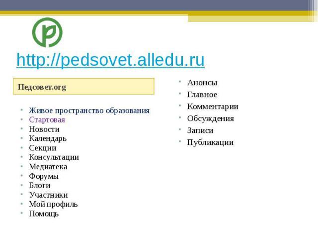 Педсовет.org Педсовет.org
