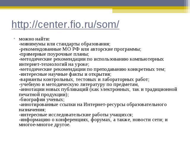 можно найти: -минимумы или стандарты образования; -рекомендованные МО РФ или авторские программы; -примерные поурочные планы; -методические рекомендации по использованию компьютерных интернет-технологий на уроке; -методические рекомендации по препод…