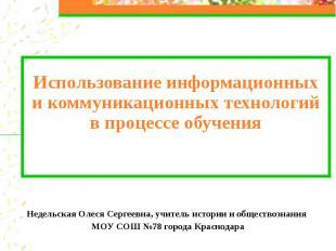 Недельская Олеся Сергеевна, учитель истории и обществознания МОУ СОШ №78 города