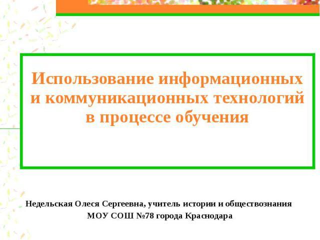 Недельская Олеся Сергеевна, учитель истории и обществознания МОУ СОШ №78 города Краснодара