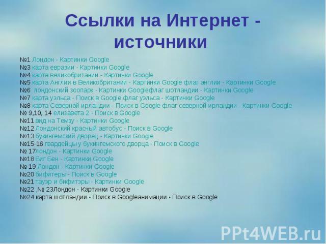 №1 Лондон - Картинки Google №1 Лондон - Картинки Google №3 карта евразии - Картинки Google №4 карта великобритании - Картинки Google №5 карта Англии в Великобритании - Картинки Google флаг англии - Картинки Google №6 лондонский зоопарк - Картинки Go…