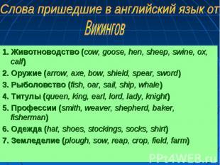1. Животноводство (сow, goose, hen, sheep, swine, ox, calf) 1. Животноводство (с