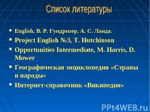 English, В. Р. Гундризер, А. С. Ланда. English, В. Р. Гундризер, А. С. Ланда. Pr