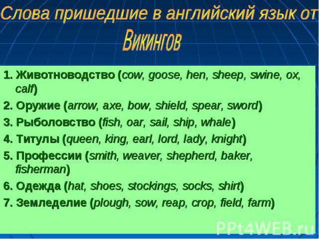 1. Животноводство (сow, goose, hen, sheep, swine, ox, calf) 1. Животноводство (сow, goose, hen, sheep, swine, ox, calf) 2. Оружие (arrow, axe, bow, shield, spear, sword) 3. Рыболовство (fish, oar, sail, ship, whale) 4. Титулы (queen, king, earl, lor…