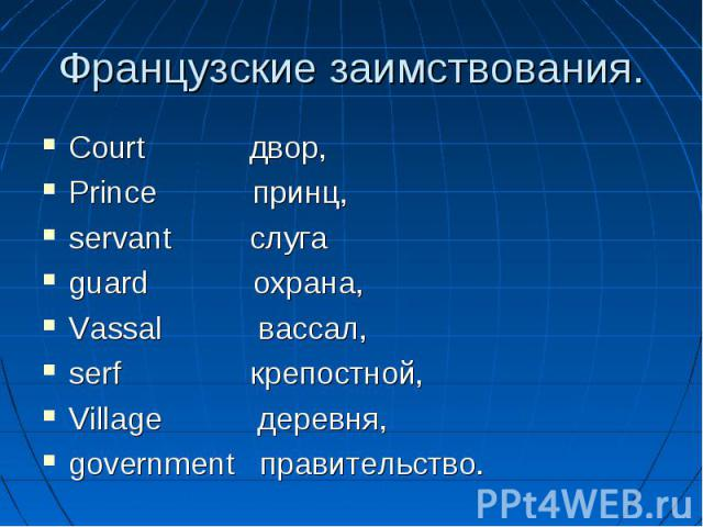 Court двор, Court двор, Prince принц, servant слуга guard охрана, Vassal вассал, serf крепостной, Village деревня, government правительство.