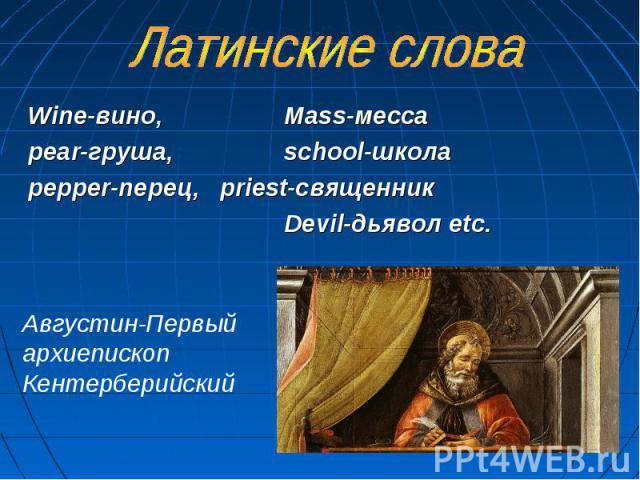 Wine-вино, Mass-месса Wine-вино, Mass-месса pear-груша, school-школа pepper-перец, priest-священник Devil-дьявол etc.