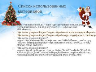 УМК «Английский язык: Новый курс английского языка для Российских школ» 3-й год