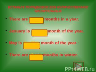 ВСТАВЬТЕ ПОРЯДКОВОЕ ИЛИ КОЛИЧЕСТВЕННОЕ ЧИСЛИТЕЛЬНЫЕ There are twelve months in a
